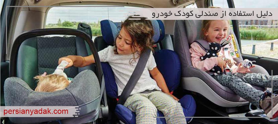 دلیل استفاده از صندلی کودک خودرو چیست؟